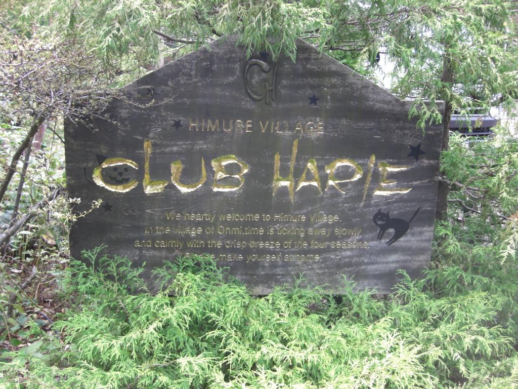 クラブハリエにも行きました。